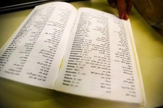 Wörterbuch Persisch-Deutsch mit den Übersetzungen in Paschtu und Dari.